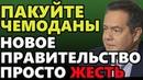 APECT МЕДВЕДЕВА ПOTРЯC ДАЖЕ ПУТИНА 21 01 2020 Николай ПЛАТОШКИН ПУТИН НОВОСТИ РОССИЯ СЕГОДНЯ