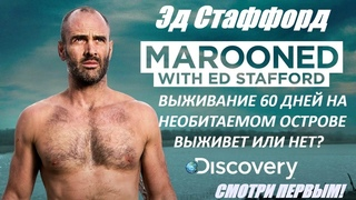 Эд Стаффорд Выживание без купюр на необитаемом острове 60 дней Discovery Maroone