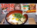 [MUKBANG]【Indo mie】6 Packets of Fried Indonesian Noodles 3008kcal| Yuka [Oogui]