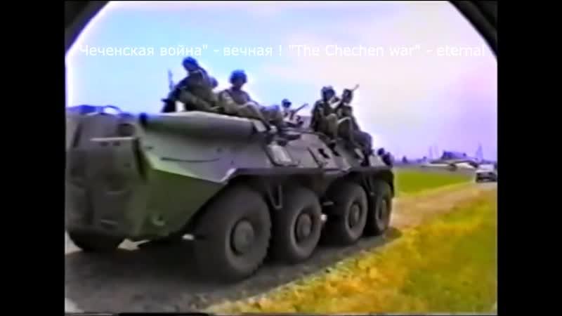 22 гв. ОБрСпН ГРУ ГШ МО в Чечне. 1996 год.