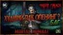 ЭТО ПРОСТО УЖАС! Пак Опенинг / Mortal Kombat Mobile