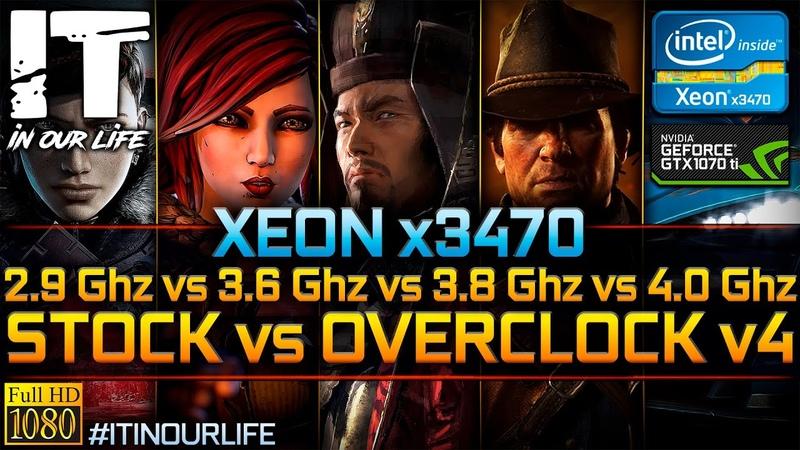 Xeon x34702.9Ghz vs 3.6Ghz vs 3.8Ghz vs 4.0GhzStock vs Overclock v4GTX 1070 ti [1080p]