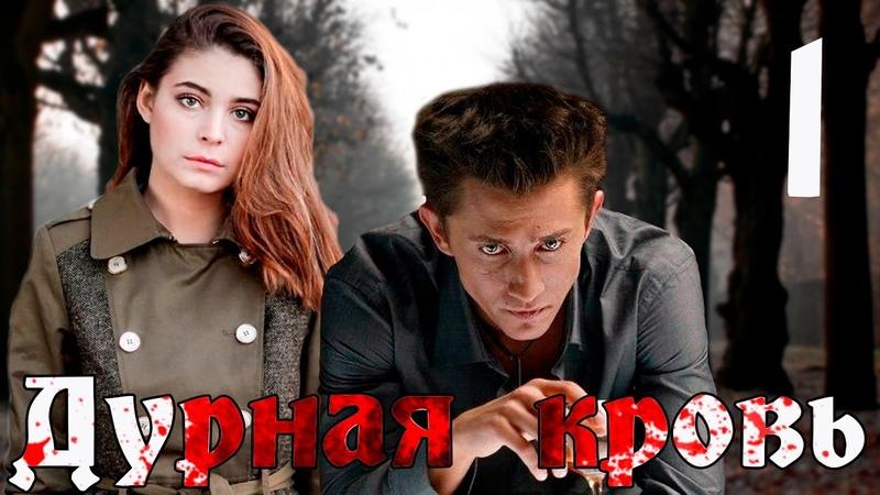 Дурная кровь. 1 серия (криминальная драма с Павлом Прилучным)