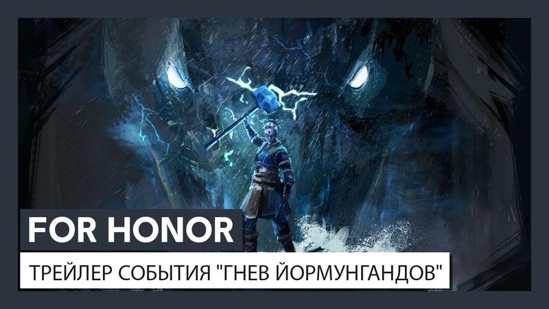 ТРЕЙЛЕР СОБЫТИЯ ГНЕВ ЙОРМУНГАНДОВ