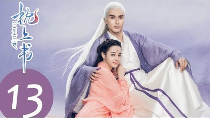 Three Lives, Three Worlds: The Pillow Book / 三生三世枕上书 - ep 13/56. HD