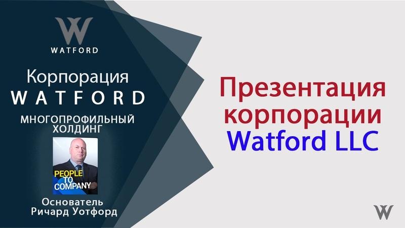 WATFORD LLC презентация корпорации