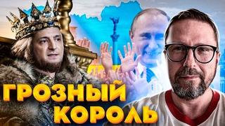 Голый король смешно косит под Путина