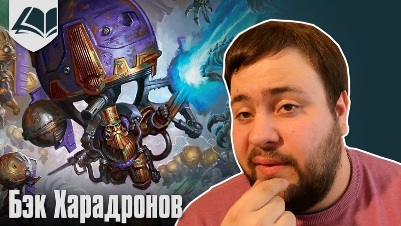 Бэк Kharadron Overlords с Максимом