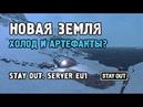 Stay Out [ Stalker Online ]. Новая Земля. Холод и артефакты? Стрим на EU1 сервере Steam.