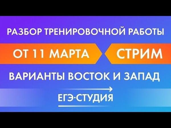 СТРИМ Разбор тренировочной по математике 11 марта 2020 г. Вариант Запад и Восток