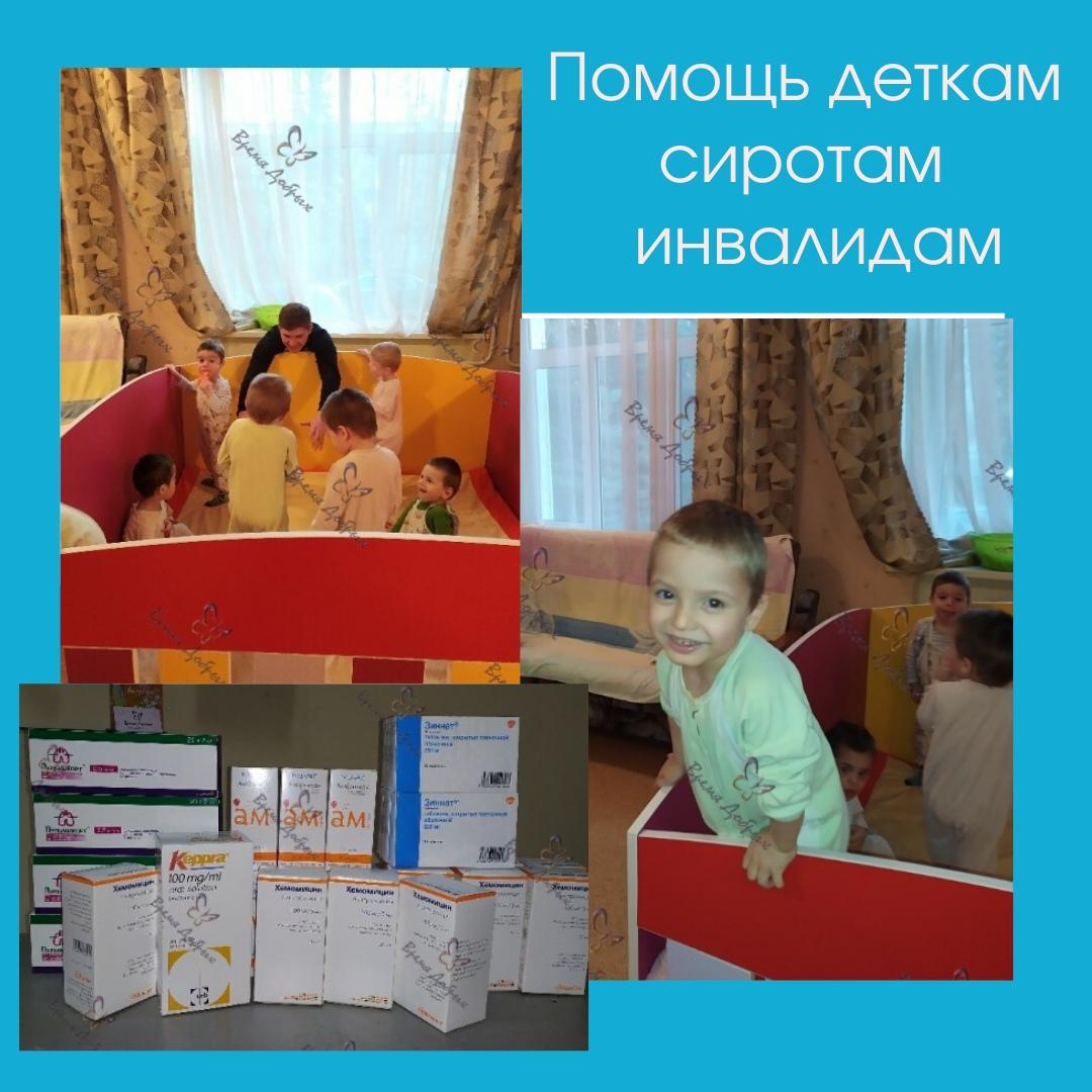 День ребенка