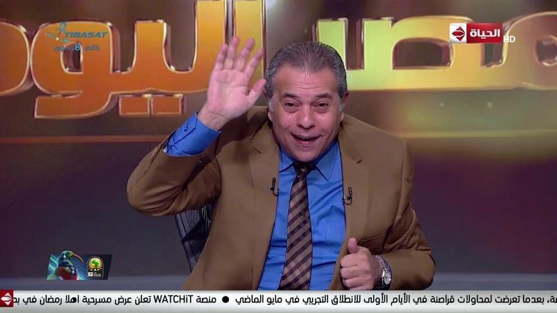 مصر اليوم - توفيق عكاشة   14 نوفمبر 2019 - الحلقة الك157