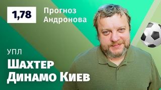 Шахтер – Динамо Киев. Прогноз Андронова