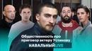 Слепаков Паль Райкин и другие про приговор актеру Устинову