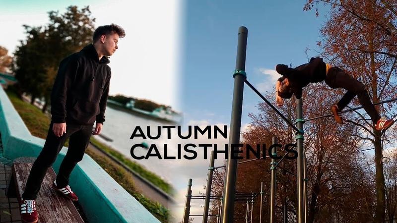 Осенний Воркаут | Autumn Calisthenics