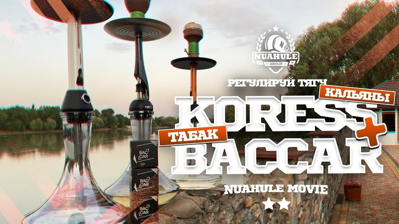 Регулируй тягу кальяна Koress Крутая крепость табака Baccar Розыгрыш