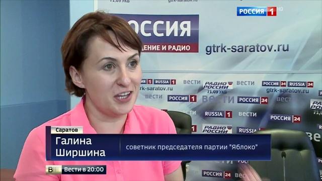 Вести в 20:00 • Кандидат от Яблока Галина Ширшина представила программу партии в Саратове