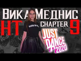 Вика Меднис ★ Hottest Tribute Chapter 9 - Just Dance