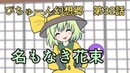 【Touhou】32・名もなき花束 ~Closed eyes present~【東方アニメ】【fan made anime】東方手書き劇場
