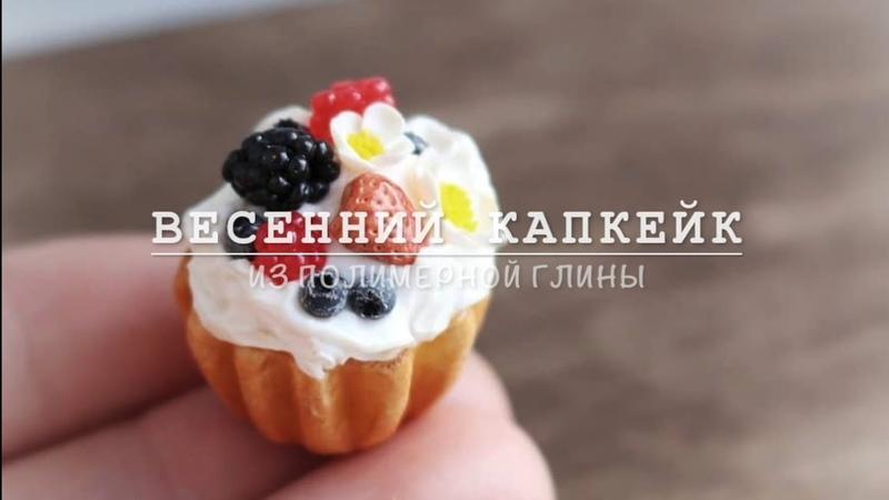 Весенний капкейк/Cupcake. Miniature food from polymer clay. Tutorial.