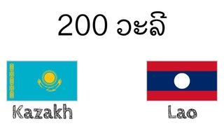 200 ວະລີ - ພາສາ Kazakh - ພາສາລາວ