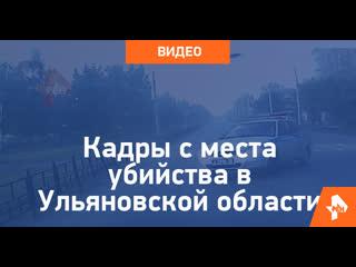 Первые кадры с места расправы подростком всей семьи под Ульяновском
