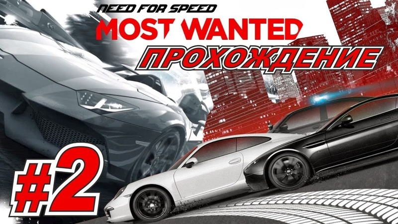 Прохождение Need For Speed Most Wanted 2012 ► Машина 2 ● Mr. Lexther