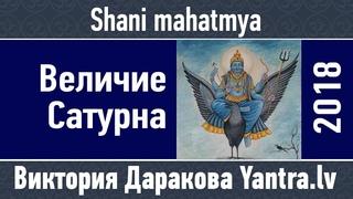 👉 Величие Сатурна Shani mahatmya 2018 рассказывает Виктория Даракова  в центре Shakti