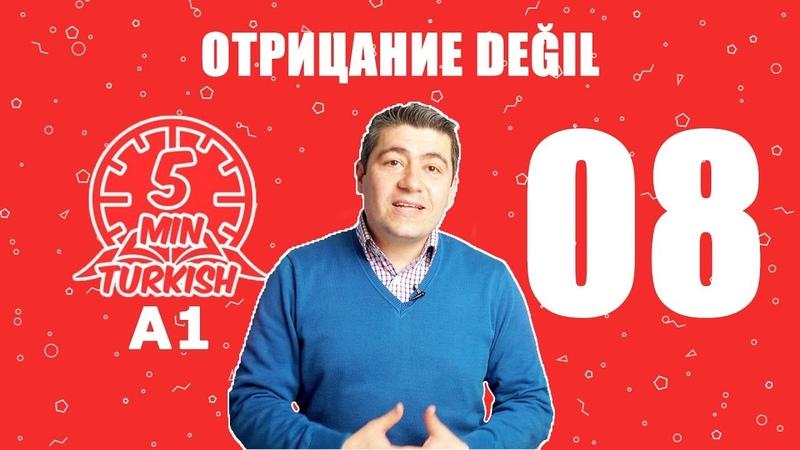 A1 Отрицание Değil в турецком языке Турецкий Язык для начинающих