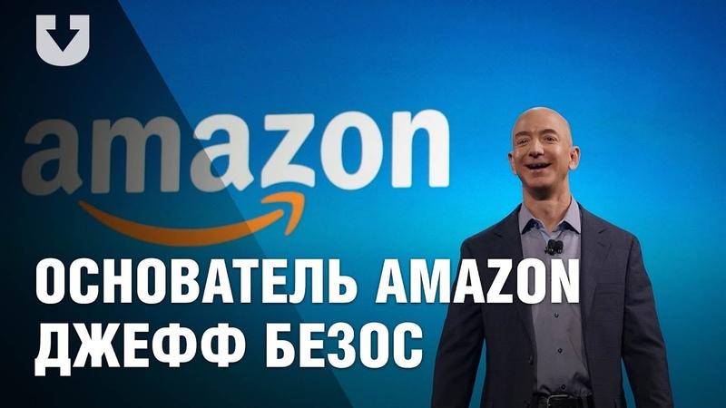 Основатель Amazon Джефф Безос - самый богатый человек в истории