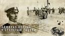 Адмирал Колчак. К столетию расстрела лидера белого движения