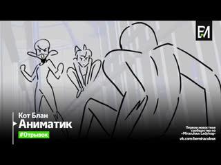 Miraculous: Tales of Ladybug & Cat Noir  Chat Blanc | Animatic