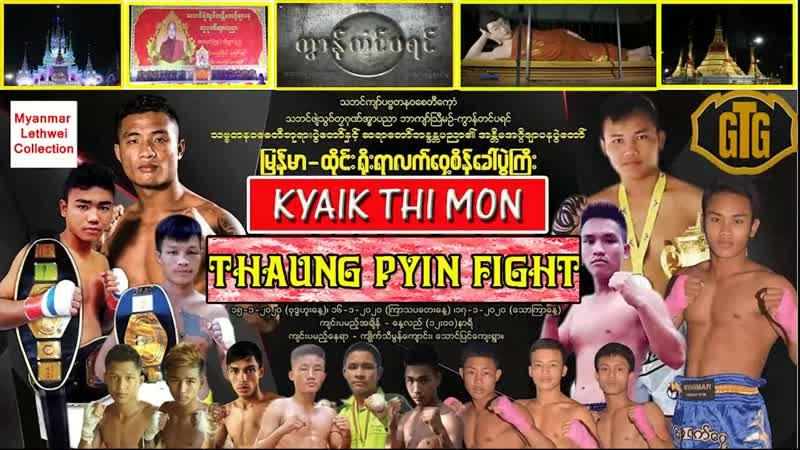 Lethwei Thaung Pyin Fight 2020.1.17 Day 2