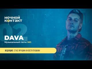 В гостях: DAVA. Ночной Контакт 2 выпуск. 4 сезон.