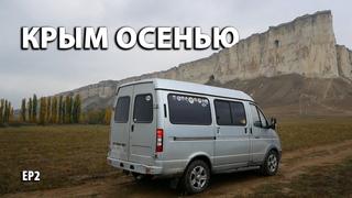 КРЫМ осенью ч.2 / Белая скала, Меганом, Генуэзская крепость, Морское / #Vanlife #Крым