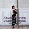 Salsa weekend c Еленой Бадзым (14-15 декабря)