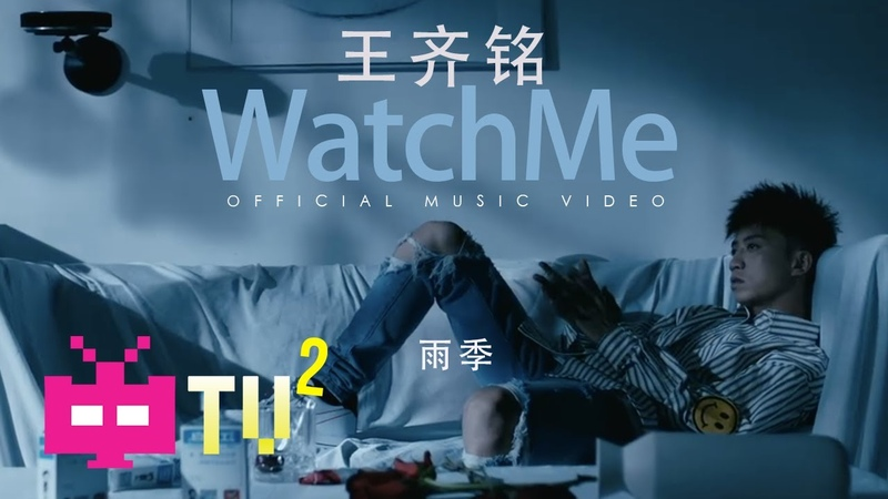 GO$H ❗❗ 王齐铭WatchMe 雨季 OFFICIAL MV