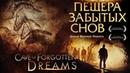 Пещера забытых снов Документальный фильм про пещеру Шове