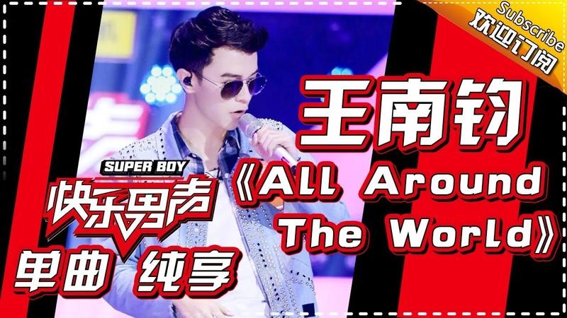 Wang Krystian All Around The World》 Super Boy2017