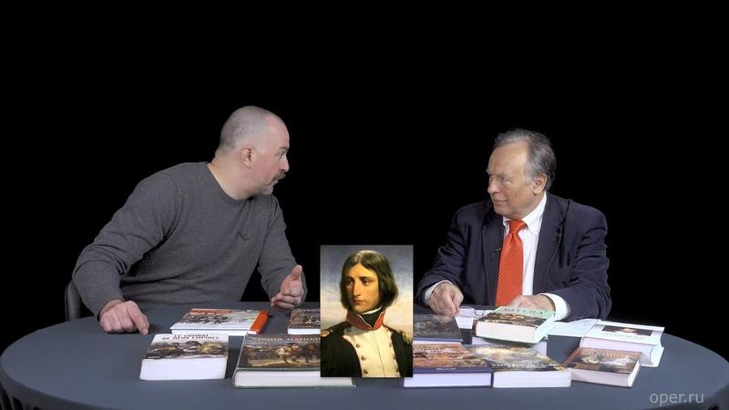 Разведопрос Олег Соколов про молодого Наполеона