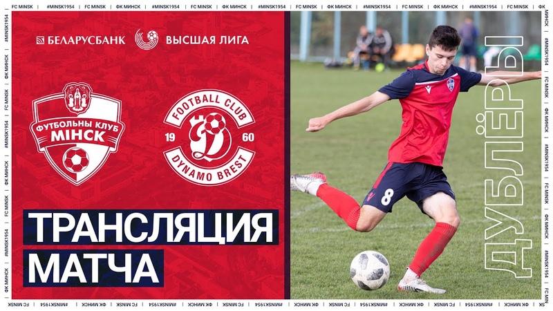 LIVE Дублёры 27 тур Минск х Динамо Брест 13 00