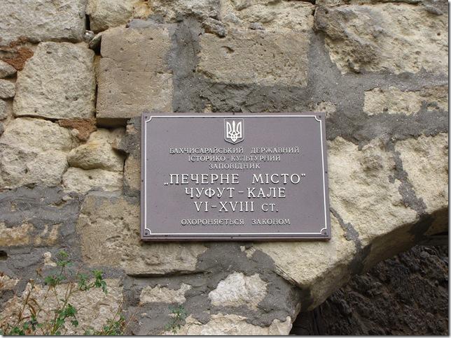 Табличка на воротах в пещерный город