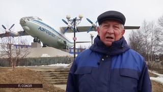 40лет исполняется самолету-памятнику ваэропорту поселка Сокол Магаданской области