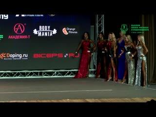 Фитнес (мужчины и женщины), FIT-MODEL, классический бодибилдинг на чемпионате Москвы 2019