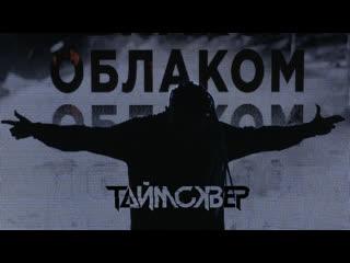 ТАйМСКВЕР feat. Слава TRITIA - Облако / Official video