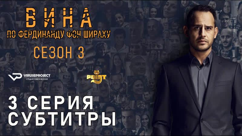 Вина по Фердинанду фон Шираху S03E03 из 04 субтитры