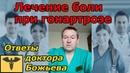 БОЛИТ КОЛЕНО | Гонартроз суставов, лечение боли при гонартрозе | Исцеляйся САМ и доктор Божьев