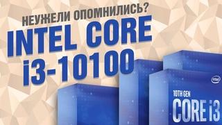 Процессор Intel Core i3-10100: неужели опомнились?