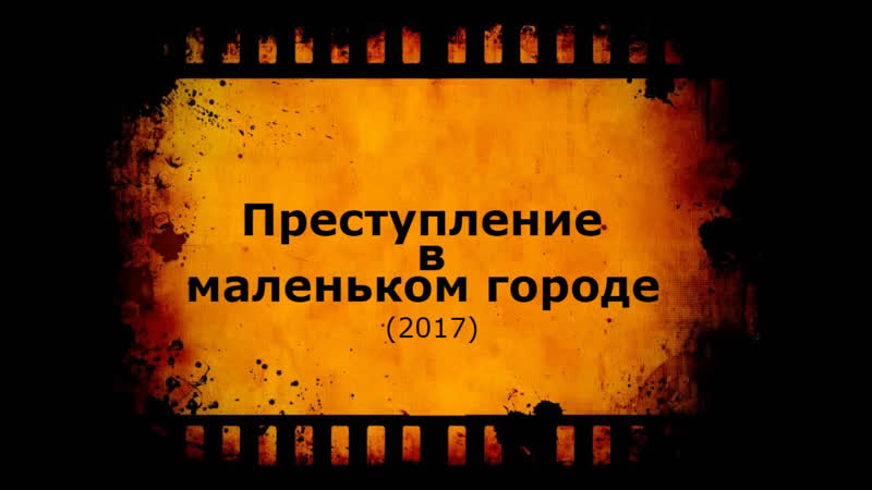 Кино АLive 2594 S m a l l T o w n C r i m e=17 MaximuM