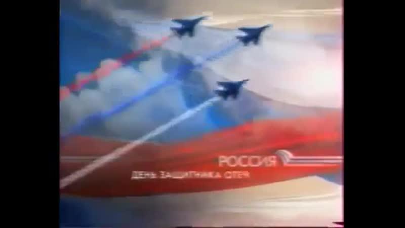 (staroetv.su) Рекламные заставки ко дню Защитника Отечества (Россия, февраль 2009)